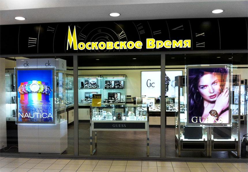 Московское время магазин самара